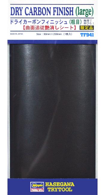 ドライカーボンフィニッシュ 粗目 (曲面追従艶消しシート)曲面追従シート(ハセガワトライツールNo.TF941)商品画像
