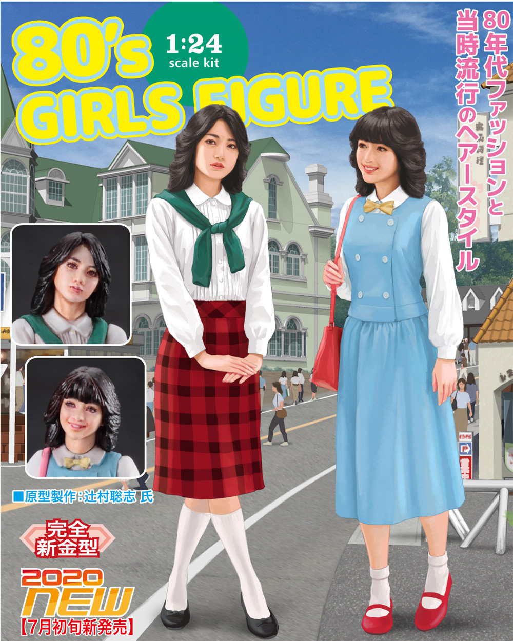 80's ガールズ フィギュアプラモデル(ハセガワ1/24 フィギュアコレクションNo.008)商品画像_2