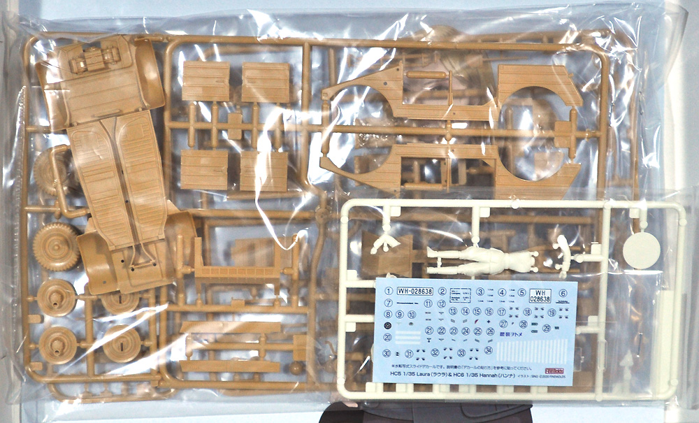 Laura (ラウラ) w/キューベルワーゲン 82型プラモデル(ファインモールド歴装ヲトメ (れきそうおとめ)No.HC005)商品画像_1