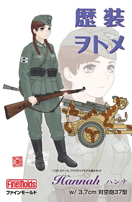 Hannah (ハンナ) w/3.7cm 対空砲 37型プラモデル(ファインモールド歴装ヲトメ (れきそうおとめ)No.HC006)商品画像