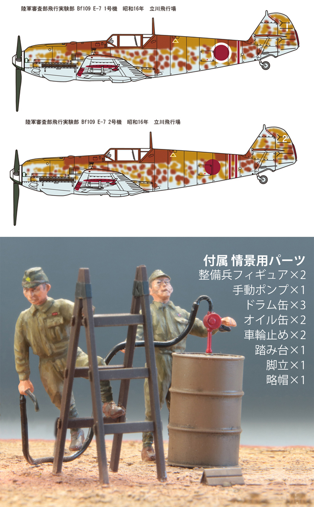 メッサーシュミット Bf109E-7 日本陸軍 w/整備情景セット 2プラモデル(ファインモールド1/48 日本陸海軍 航空機No.48995)商品画像_2