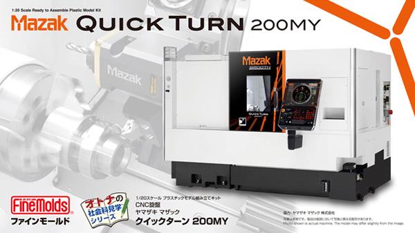CNC旋盤 ヤマザキ マザック クイックターン 200MYプラモデル(ファインモールドオトナの社会科見学シリーズNo.15506)商品画像