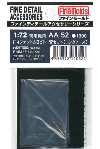 F-4 ファントム 2 ピトー管セット ロングノーズメタル(ファインモールド1/72 ファインデティール アクセサリーシリーズ 航空機用No.AA-052)商品画像