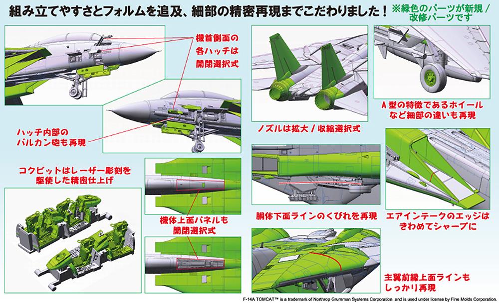 F-14A トムキャット トップガンプラモデル(ファインモールド1/72 航空機No.FP036)商品画像_2
