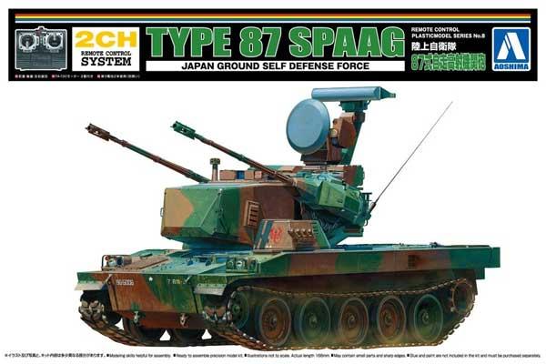 陸上自衛隊 87式自走高射砲プラモデル(アオシマリモコンプラスチックモデルシリーズNo.008)商品画像