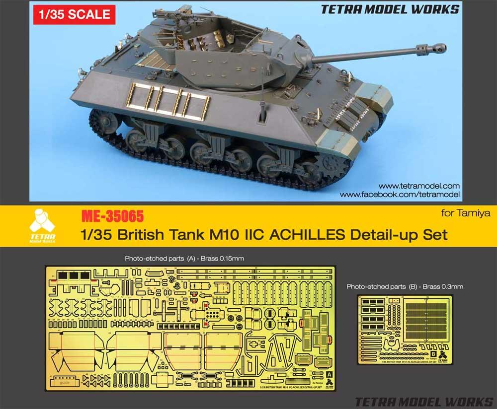 イギリス駆逐戦車 M10 2C アキリーズ ディテールアップセット (タミヤ対応)エッチング(テトラモデルワークスAFV エッチングパーツNo.ME-35065)商品画像_1
