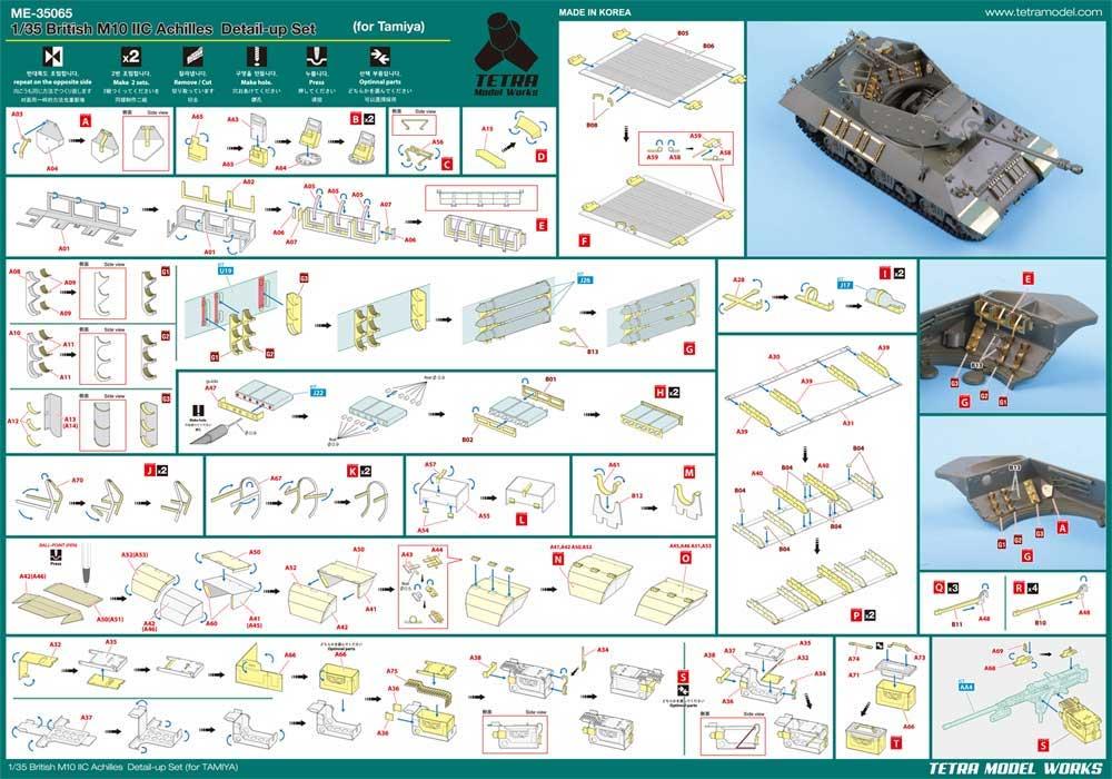 イギリス駆逐戦車 M10 2C アキリーズ ディテールアップセット (タミヤ対応)エッチング(テトラモデルワークスAFV エッチングパーツNo.ME-35065)商品画像_2