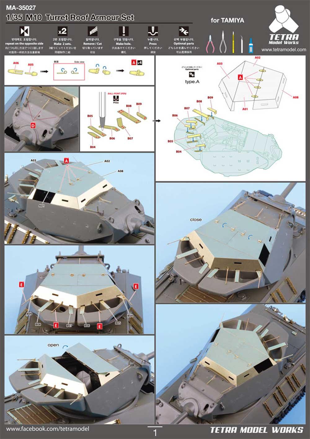 M10 駆逐戦車 ターレットルーフ アーマーセット (タミヤ対応)エッチング(テトラモデルワークスAFV エッチングパーツNo.ME-35027)商品画像_2