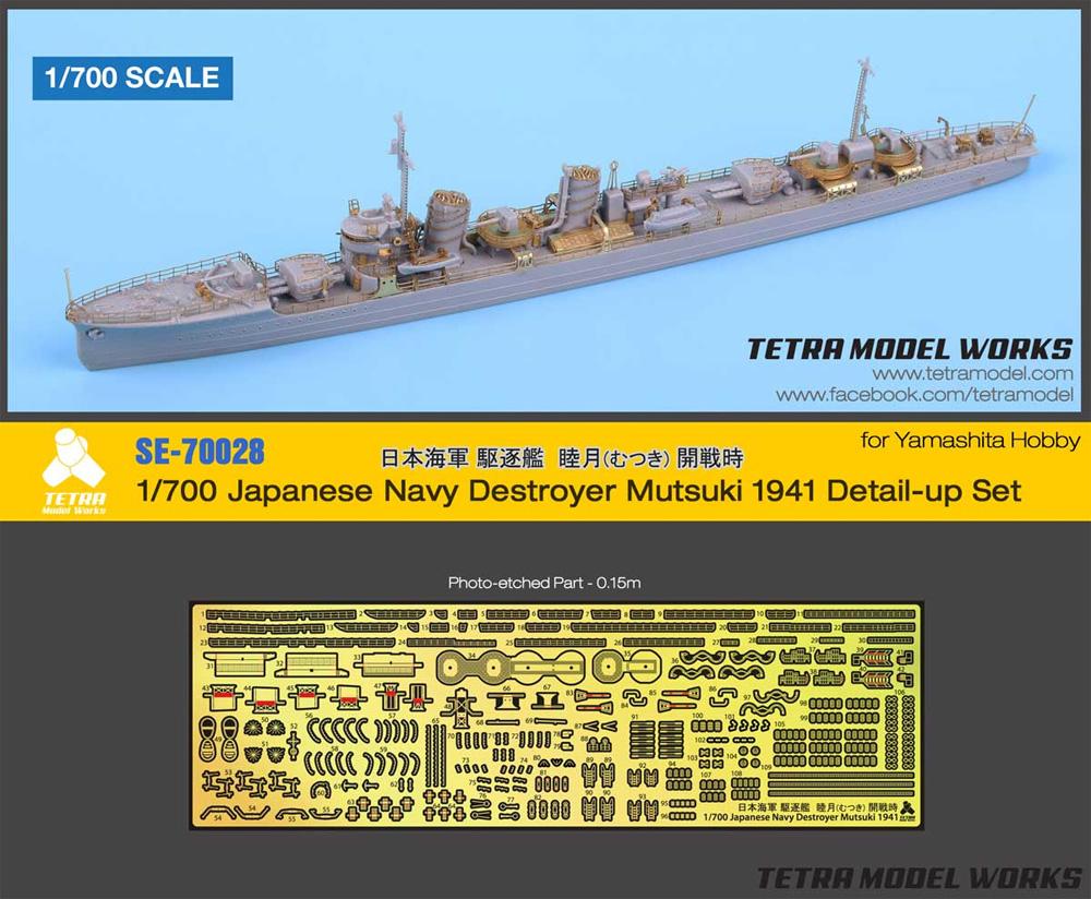日本海軍 駆逐艦 睦月 1941 ディテールアップセット (ヤマシタホビー対応)エッチング(テトラモデルワークス艦船 エッチングパーツNo.SE-70028)商品画像_1