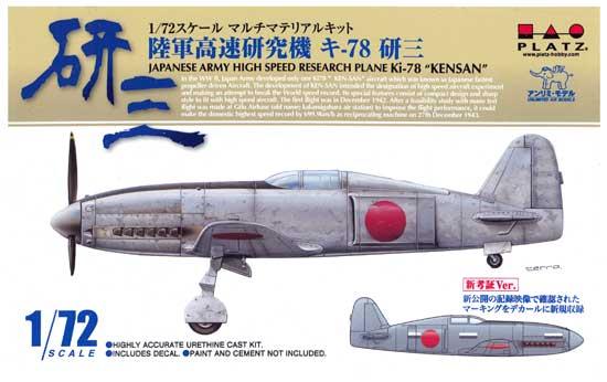 陸軍高速研究機 キ-78 研三 新考証Ver.プラモデル(プラッツ1/72 マルチマテリアルキットNo.KJ-003)商品画像