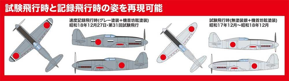 陸軍高速研究機 キ-78 研三 新考証Ver.プラモデル(プラッツ1/72 マルチマテリアルキットNo.KJ-003)商品画像_2