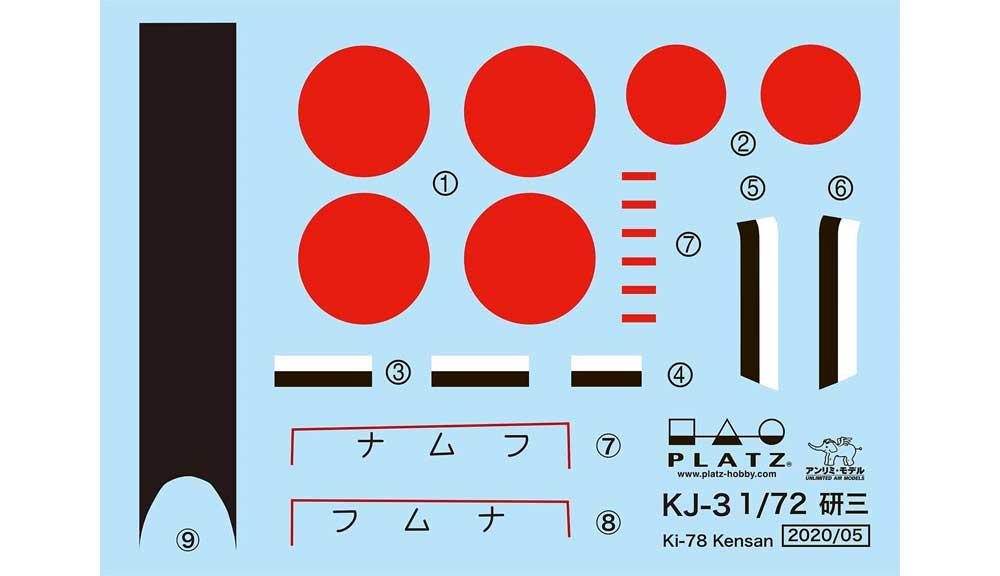 陸軍高速研究機 キ-78 研三 新考証Ver.プラモデル(プラッツ1/72 マルチマテリアルキットNo.KJ-003)商品画像_3