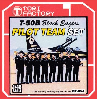 T-50B ブラックイーグルス パイロットチームセットレジン(トリファクトリーMINIATURE SERIESNo.MF-05A)商品画像