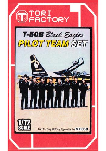 T-50B ブラックイーグルス パイロットチームセットレジン(トリファクトリーMINIATURE SERIESNo.MF-05B)商品画像