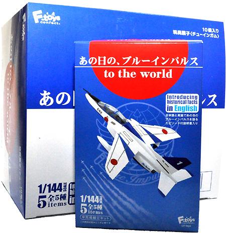 あの日の、ブルーインパルス to the world (1BOX)プラモデル(エフトイズ1/144 WORK SHOPNo.FT60427)商品画像
