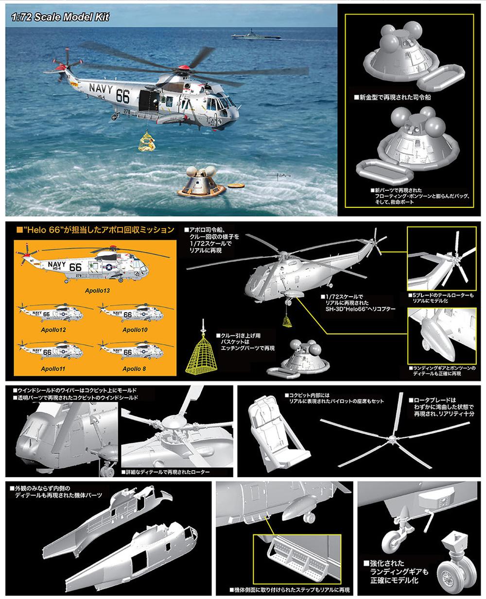 アポロ 月からの帰還 SH-3D Helo66 & アポロ司令船プラモデル(ドラゴンドラゴンスペースモデルキットシリーズNo.11026)商品画像_1