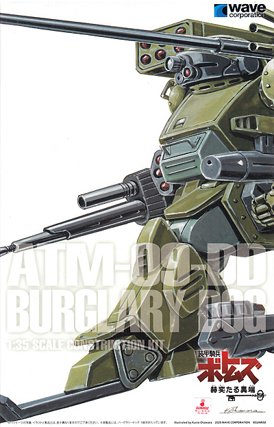 ATM-09-DD バーグラリードッグ PS版プラモデル(ウェーブ装甲騎兵ボトムズNo.PS-007)商品画像
