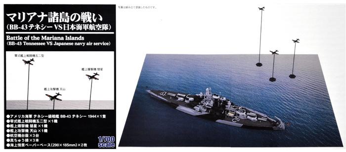マリアナ諸島の戦い (BB-43 テネシー VS 日本海軍航空隊)プラモデル(ピットロードスカイウェーブ S シリーズNo.SPS005)商品画像