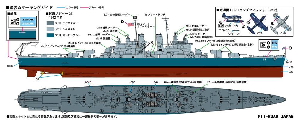 アメリカ海軍 軽巡洋艦 CL-55 クリーブランド エッチングパーツ付 限定版プラモデル(ピットロード1/700 スカイウェーブ W シリーズNo.W208E)商品画像_1