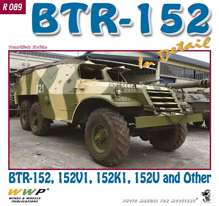BTR-152 装甲兵員輸送車 本 (WWP BOOKS Red Special museum line No.R089) 商品画像