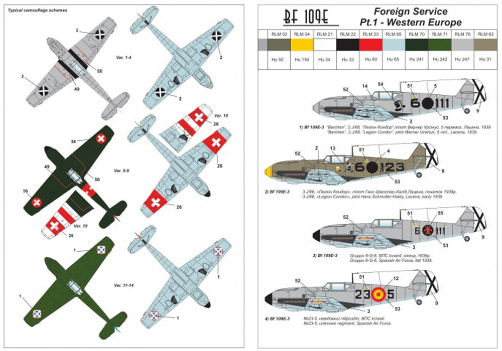 メッサーシュミット Bf109E フォーリンサービス パート1 西ヨーロッパプラモデル(ARMORY1/144 エアクラフトNo.AR14306)商品画像_3