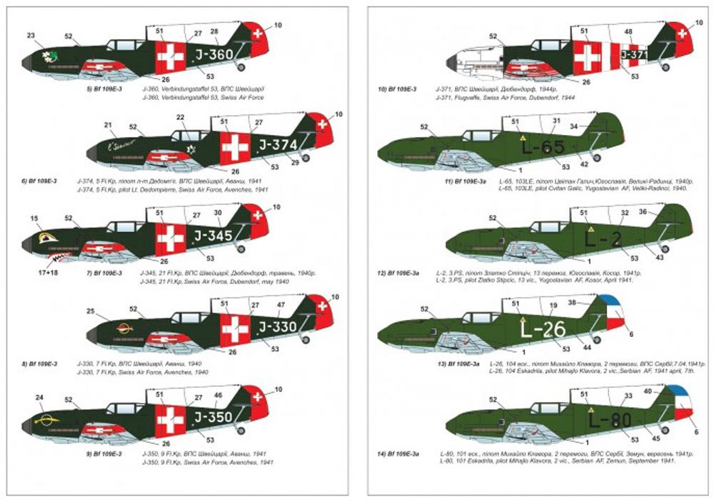 メッサーシュミット Bf109E フォーリンサービス パート1 西ヨーロッパプラモデル(ARMORY1/144 エアクラフトNo.AR14306)商品画像_4
