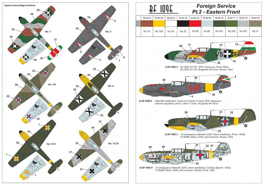 メッサーシュミット Bf109E フォーリンサービス パート 2 東ヨーロッパプラモデル(ARMORY1/144 エアクラフトNo.AR14307)商品画像_3