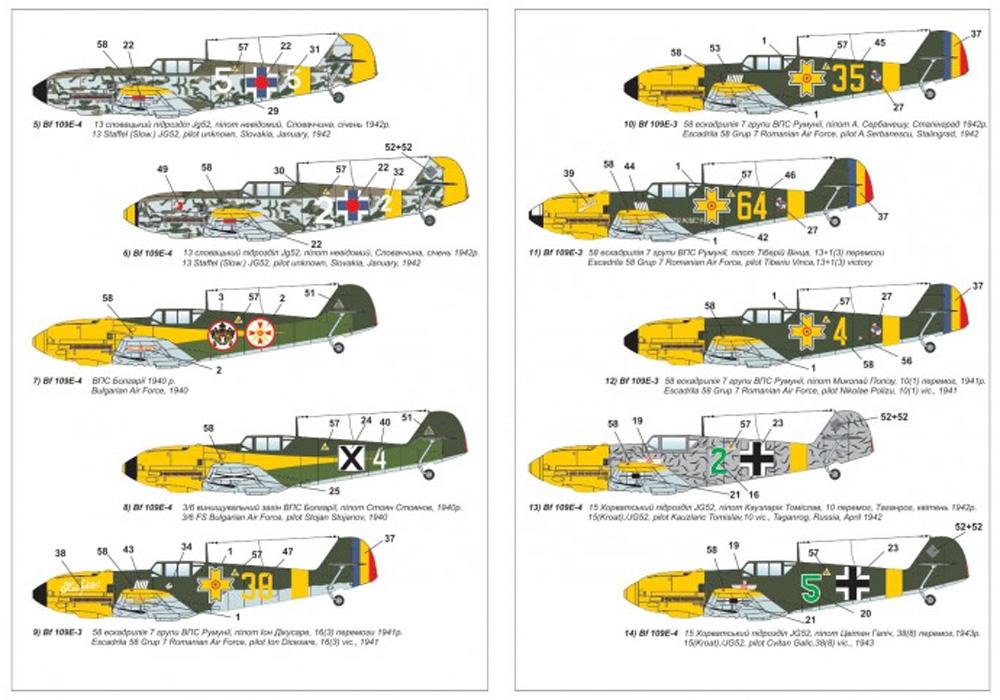 メッサーシュミット Bf109E フォーリンサービス パート 2 東ヨーロッパプラモデル(ARMORY1/144 エアクラフトNo.AR14307)商品画像_4