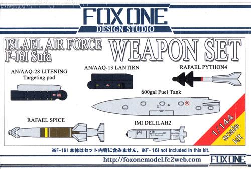 イスラエル空軍 F-16I スーファ ウェポンセットレジン(フォックスワン デザイン1/144 ミリタリーNo.B008)商品画像