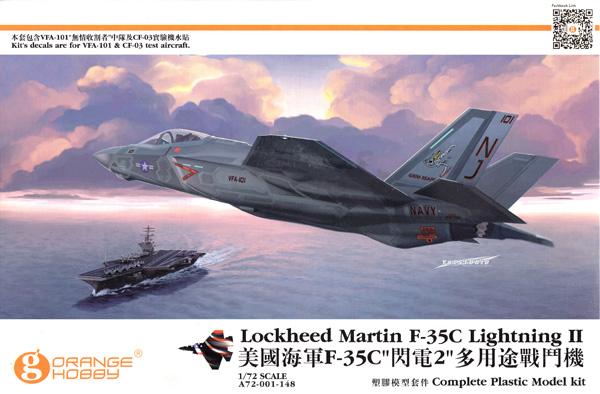 ロッキード マーティン F-35C ライトニング 2プラモデル(ORANGE HOBBY1/72 Orange ModelNo.A72-001-148)商品画像