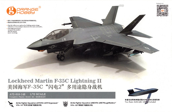 ロッキード マーティン F-35C ライトニング 2 VFA-125/VFA-147プラモデル(ORANGE HOBBY1/72 Orange ModelNo.A72010-148)商品画像