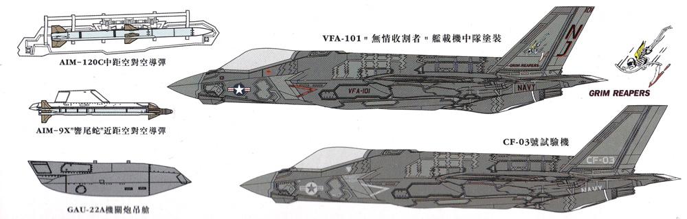 ロッキード マーティン F-35C ライトニング 2 VFA-125/VFA-147プラモデル(ORANGE HOBBY1/72 Orange ModelNo.A72010-148)商品画像_3
