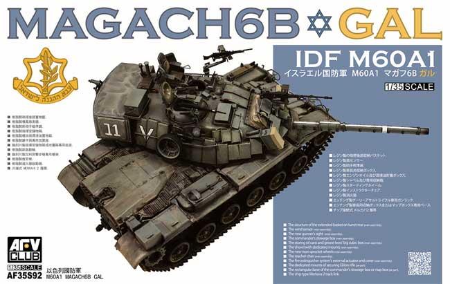 イスラエル国防軍 M60A1 マガフ 6B ガルプラモデル(AFV CLUB1/35 AFV シリーズNo.AF35S92)商品画像