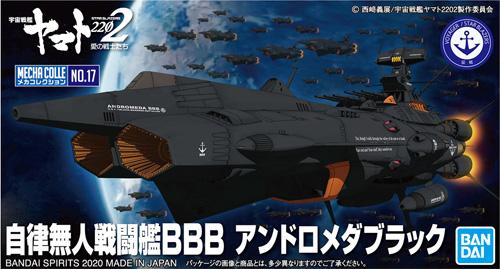 自律無人戦闘艦BBB アンドロメダブラックプラモデル(バンダイ宇宙戦艦ヤマト 2202 メカコレクション No.017)商品画像