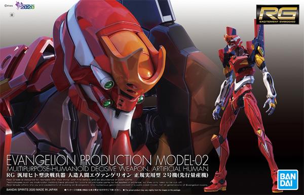 汎用ヒト型決戦兵器 人造人間 エヴァンゲリオン 正規実用型 2号機 (先行量産機)プラモデル(バンダイRG エヴァンゲリオンNo.EVA-002)商品画像