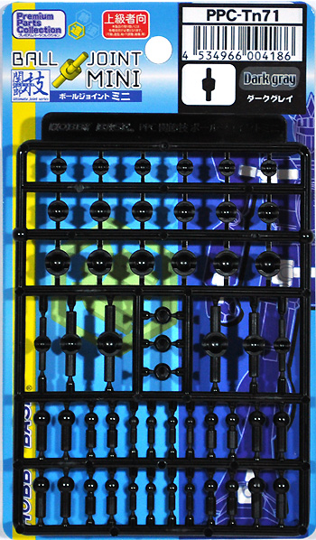 ボールジョイント ミニ ダークグレイジョイント(ホビーベース間接技No.PPC-Tn071)商品画像