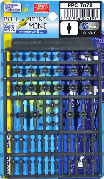 ボールジョイント ミニ G・グレイジョイント(ホビーベース間接技No.PPC-Tn072)商品画像