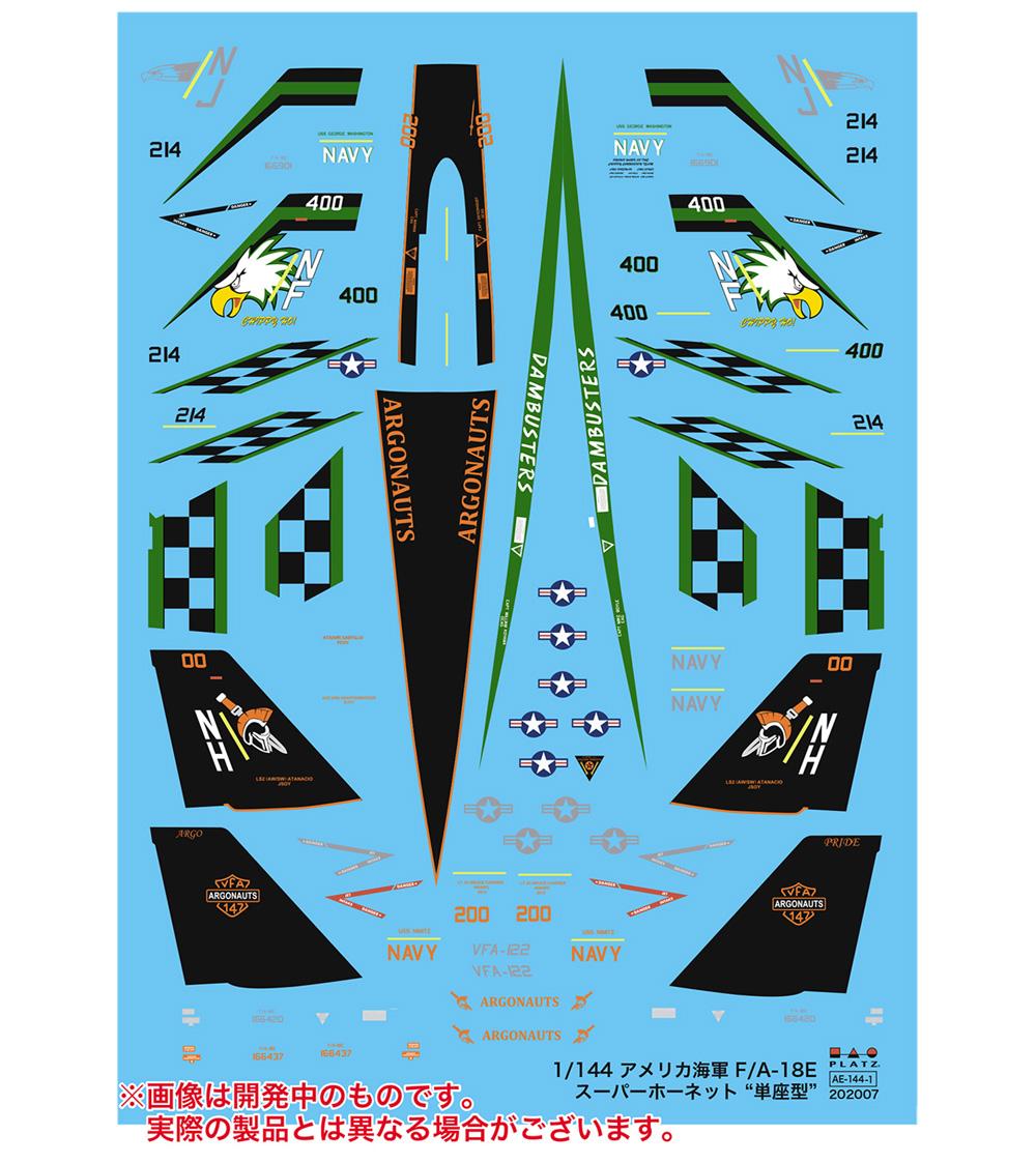 アメリカ海軍 F/A-18E スーパーホーネット アルゴノーツ (単座型)プラモデル(プラッツ航空模型特選シリーズ 144版No.AE144-001)商品画像_1
