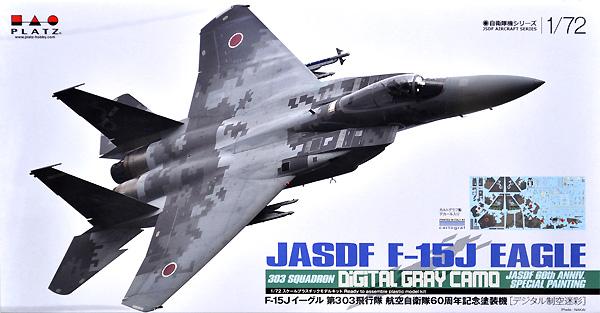 F-15J イーグル 第303飛行隊 航空自衛隊60周年記念塗装機プラモデル(プラッツ航空自衛隊機シリーズNo.AC-033)商品画像