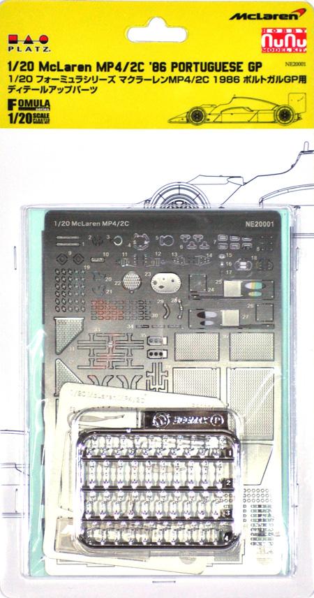 マクラーレン MP4/2C 1986 ポルトガルGP用 ディテールアップパーツエッチング(NuNuディテールアップパーツシリーズNo.NE20001)商品画像