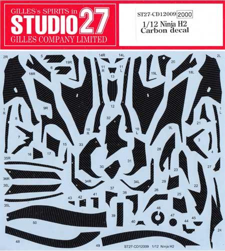 カワサキ ニンジャ H2 カーボンデカールデカール(スタジオ27バイク カーボンデカールNo.CD12009)商品画像