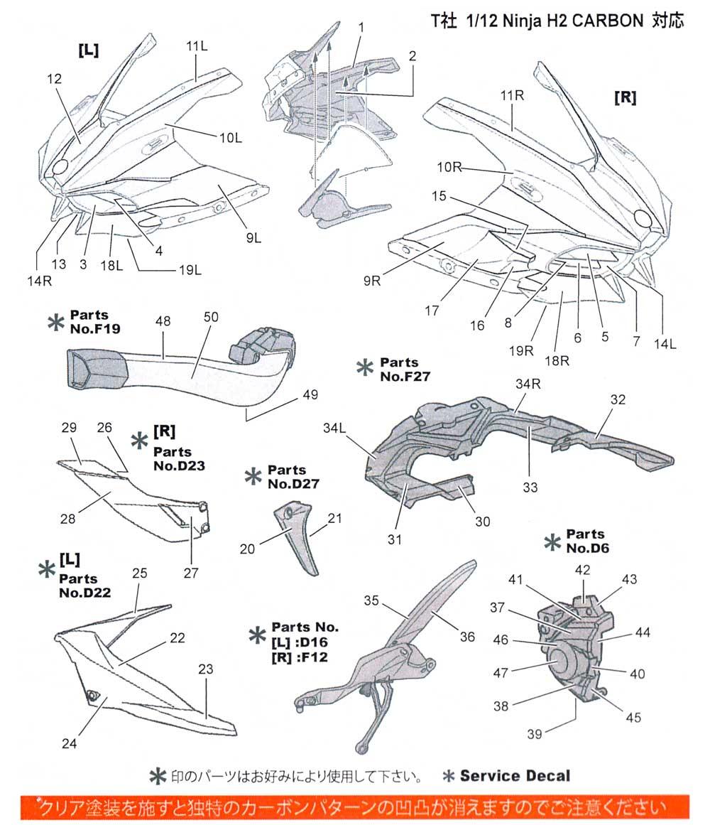 カワサキ ニンジャ H2 カーボンデカールデカール(スタジオ27バイク カーボンデカールNo.CD12009)商品画像_1