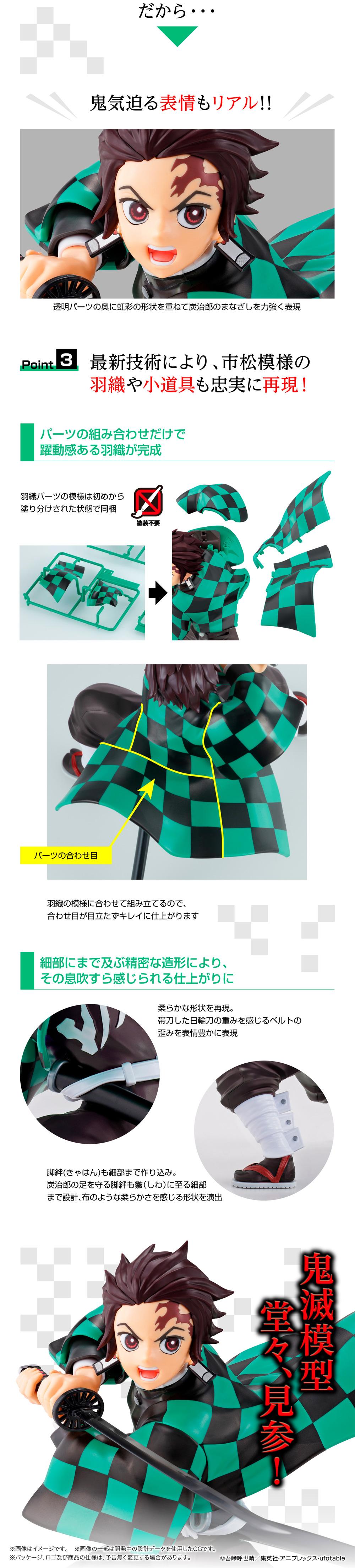 竈門炭治郎 (鬼滅の刃)プラモデル(バンダイ鬼滅模型No.5060924)商品画像_3