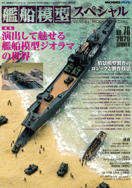 艦船模型スペシャル No.76 演出して魅せる 艦船模型ジオラマの世界本(モデルアート艦船模型スペシャルNo.076)商品画像