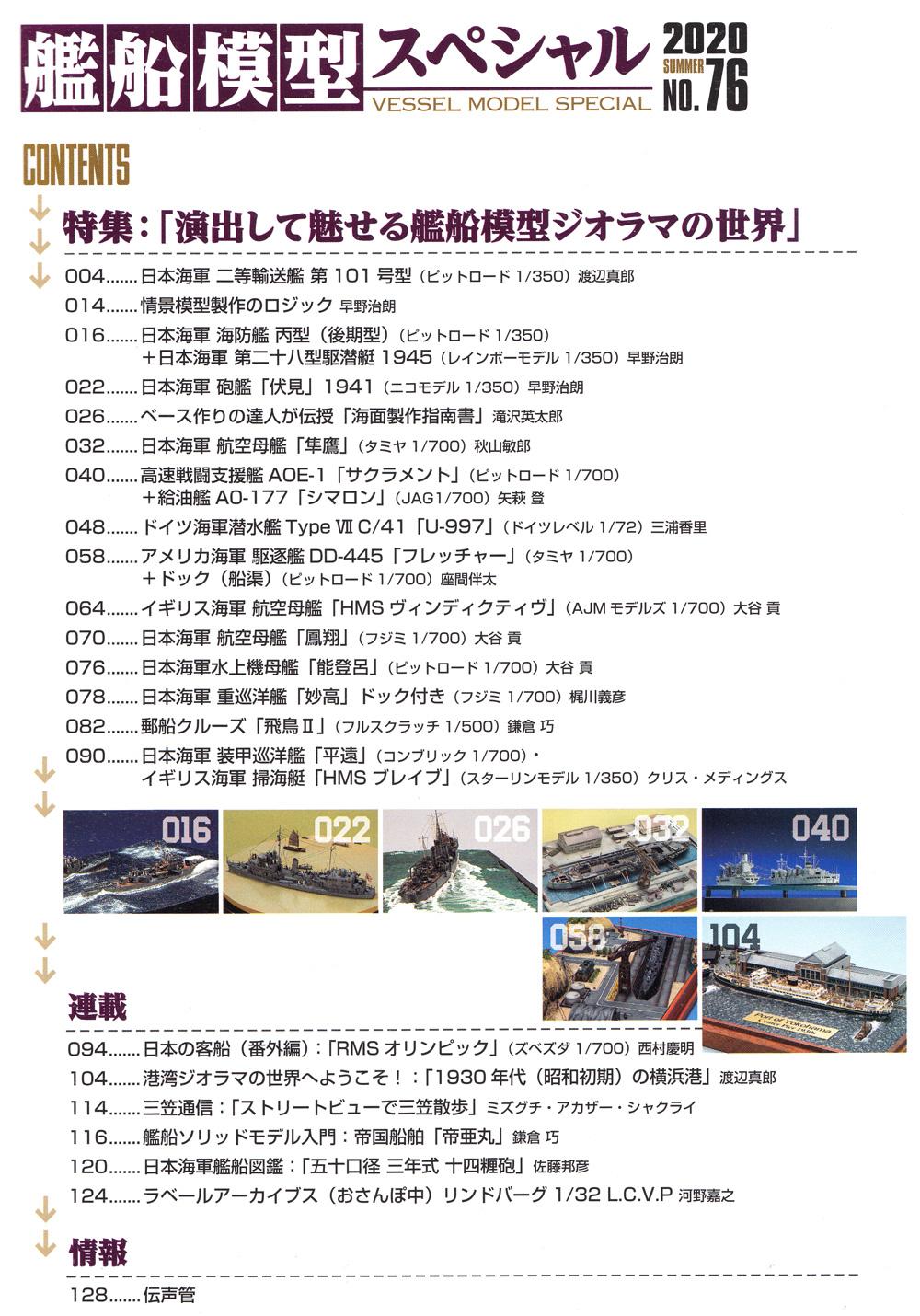 艦船模型スペシャル No.76 演出して魅せる 艦船模型ジオラマの世界本(モデルアート艦船模型スペシャルNo.076)商品画像_1