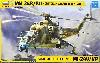 ソビエト 攻撃ヘリコプター Mi-24V/VP