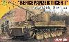 ドイツ ベルゲパンツァー ティーガー 1 戦車回収車 w/ツィメリットコーティング