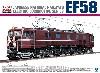国鉄直流電気機関車 EF58 ロイヤルエンジン