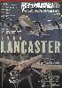 飛行機模型スペシャル 29 イギリス空軍 四発重爆撃機 アブロ・ランカスター