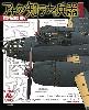 アナタノ知ラナイ兵器 1 イラストで見る末期的兵器総覧 増補改訂版